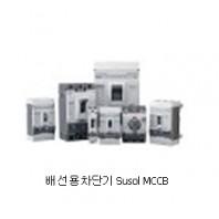 [산업용] Susol MCCB