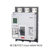 [산업용]Susol 1600AF MCCB