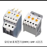 전자식 모터보호계전기(EMPR)
