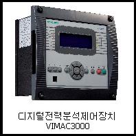 ViMAC3000